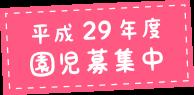 平成29年度園児募集