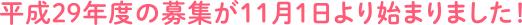 平成29年度の募集が11月1日より始まります!</