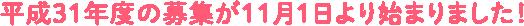 平成31年度の募集が11月1日より始まります!